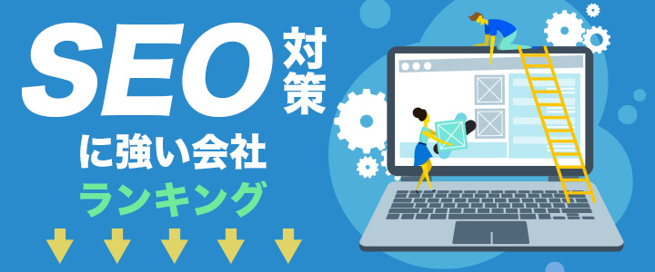SEO対策に強い会社ランキングin大阪