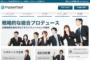 デジタルフィールド株式会社